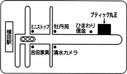 いわき演劇鑑賞会 植田事務局地図